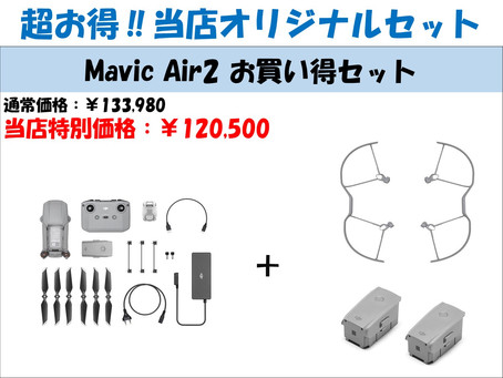 超お得!Mavic Air2 当店オリジナルセット発売中!!※数量限定