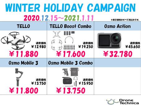 DJI WINTER HOLIDAY CAMPAIGN② 2020.12.15~2021.1.11