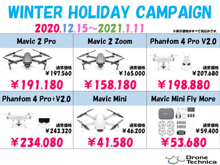 DJI WINTER HOLIDAY CAMPAIGN① 2020.12.15~2021.1.11