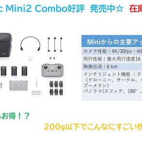 ☆DJI MINI2 COMBO 好評 発売中☆ 在庫あります!!