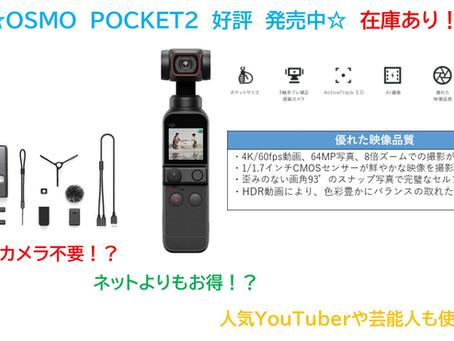☆OSMO POCKET2 好評 発売中☆ 在庫あります!!