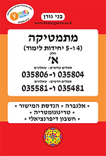 804-806 א.png