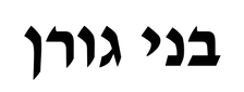 benny goren logo