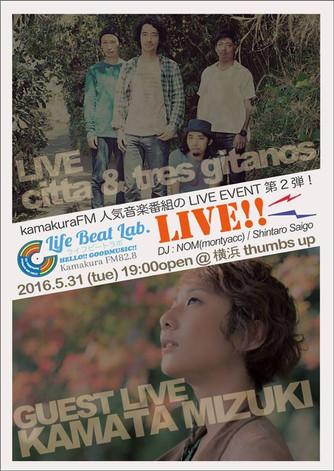 LIFE BEAT LAB presents LIVE!Vol.2@THUMBS UP