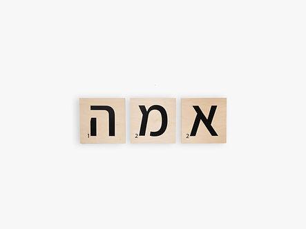 אותיות שבץ נא לקיר- עברית