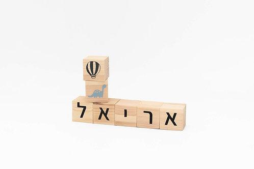 קוביות אותיות- עברית