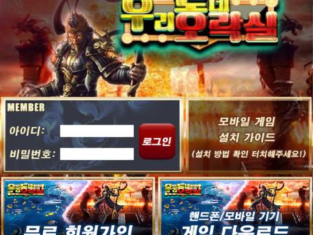 무료릴게임 – 오션파라다이스 / 야마토게임 / 바다이야기 / 손오공 – 릴게임코리아