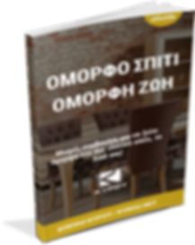 ebook-mockup-omorfo-spiti-2.png