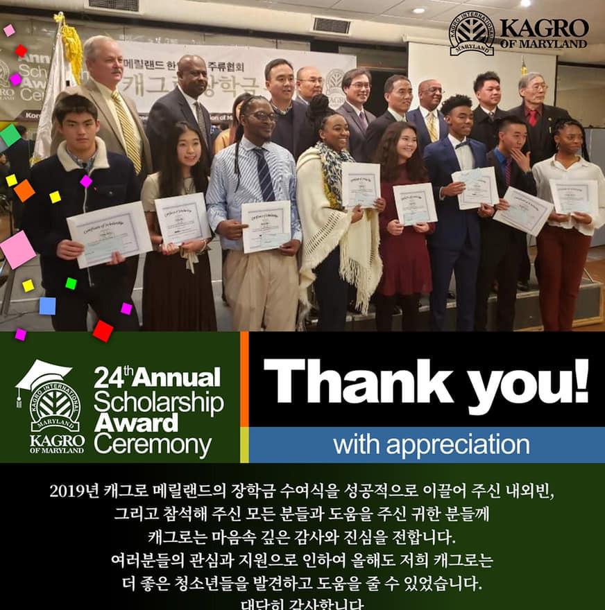 24th Annual Scholarship Award Ceremony
