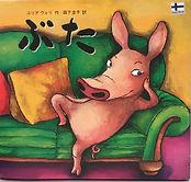 WakasaBooks_ぶた.jpg