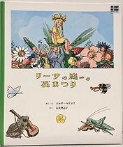 Wakasa Books_リーサの庭の花まつり.jpg