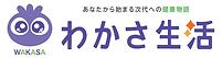 わかさ生活新ロゴ.png