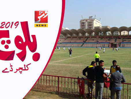 9th Baloch Culture Day festival to be held at KPT Football Stadium Karachi on 2nd March