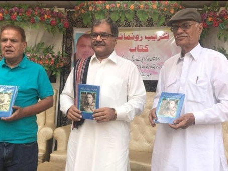 """Book Launching ceremony of """"A view on the issues faced by Balochistan and Karachi"""""""