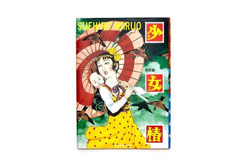 Midori: La Niña de las Camelias. Suehiro Maruo