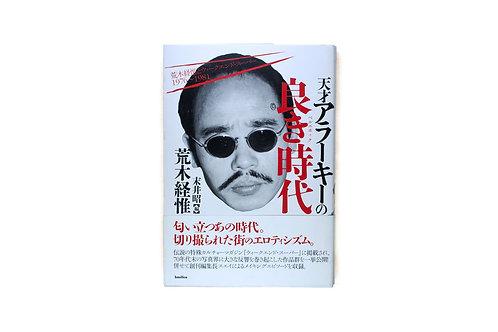 Tensai Allah Key No Yoki Jidai. Nobuyoshi Araki