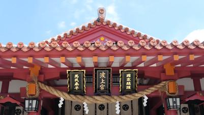 沖繩景點:那霸市 波上宮神社