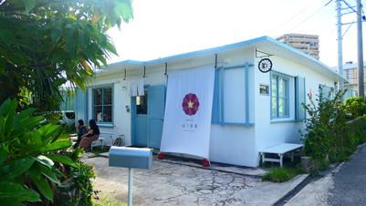 沖繩景點:中部 浦添港川外人住宅區