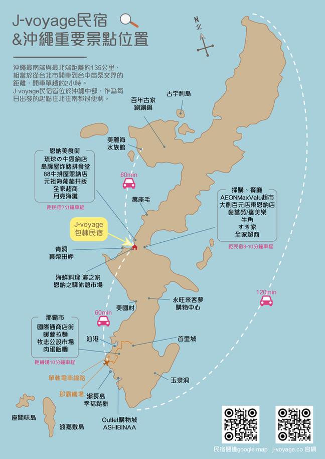okinawa-map直.png