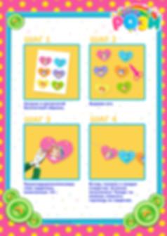 Russian - heart garland-page 3.jpg