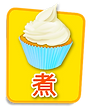 Chinese - Make Icon 1 - Cook.png