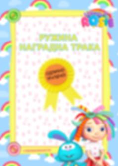 Serbian - award ribbon - page1.jpg