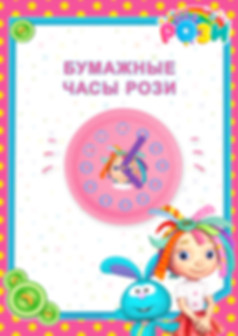 Russian - paper clock-page 1.jpg