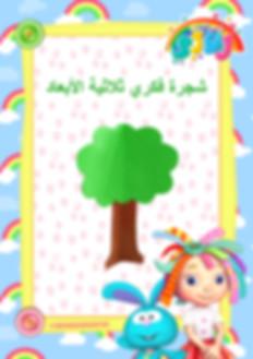 Arabic - Oakley's 3D Tree - Page 1.jpg