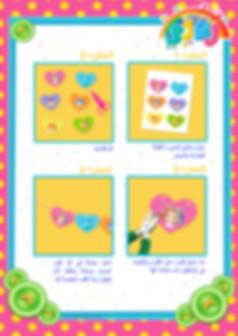 Arabic - heart garland-page 3.jpg