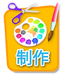 Chinese - Icon 1 - Make.png