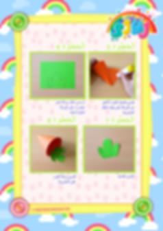 Arabic - Carrot Basket page 4.jpg