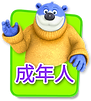 Chinese - Icon 5 - Grown Ups.png