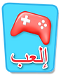 Arabic - Icon 3 - Play.png
