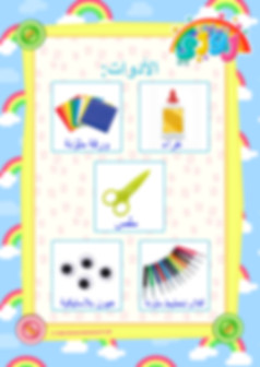 Arabic - Accordion page2.jpg