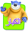 Arabic - Icon 5 - Grown Ups.png