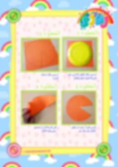 Arabic - Carrot Basket page 3.jpg