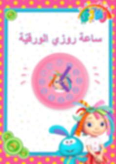 Arabic - paper clock-page 1.jpg