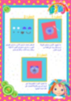 Arabic - forkpainting-page3.jpg