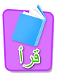 Arabic - Icon 4 - Read.png