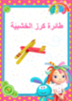 Arabic - Will's Wooden Aeroplane - Page