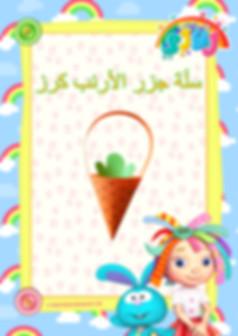 Arabic - Carrot Basket page 1.jpg