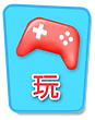 Chinese - Icon 3 - Play.png