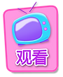 Chinese - Icon 2 - Watch.png