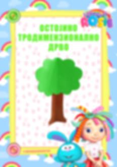 Serbian - Oakley's 3D Tree - Page 1.jpg