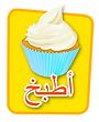 Arabic - Make Icon 1 - Cook.png