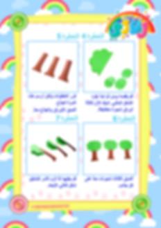 Arabic - Oakley's 3D Tree - Page 4.jpg