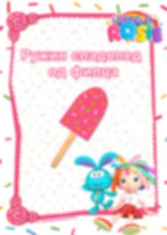 Serbian - Rosie's Felt Ice Pop - Page 1.