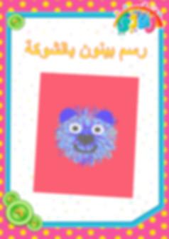 Arabic - forkpainting-page1.jpg