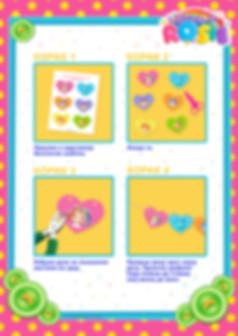 Serbian - heart garland-page 3.jpg