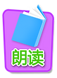 Chinese - Icon 4 - Read.png